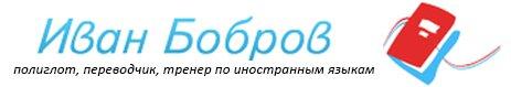 Блог Ивана Боброва